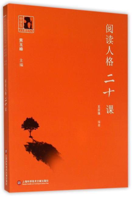 中学生人生教育丛书:阅读人格二十课