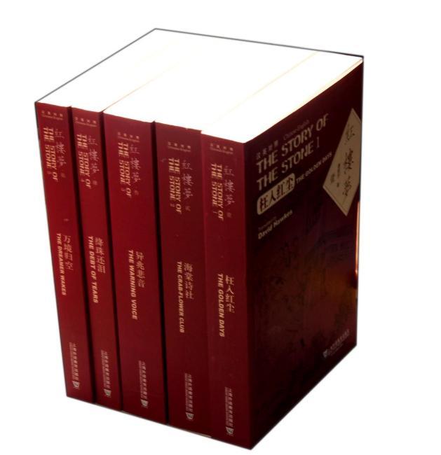 红楼梦(共5册汉英对照)