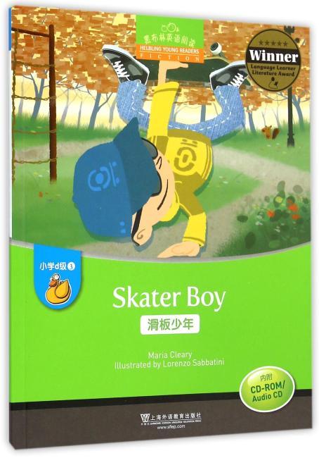 黑布林英语阅读:滑板少年(小学d级)(第3册)(附光盘)