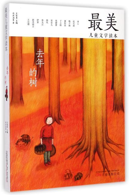去年的树/最美儿童文学读本