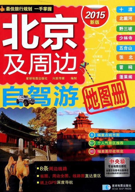 北京及周边自驾游地图册(2015)
