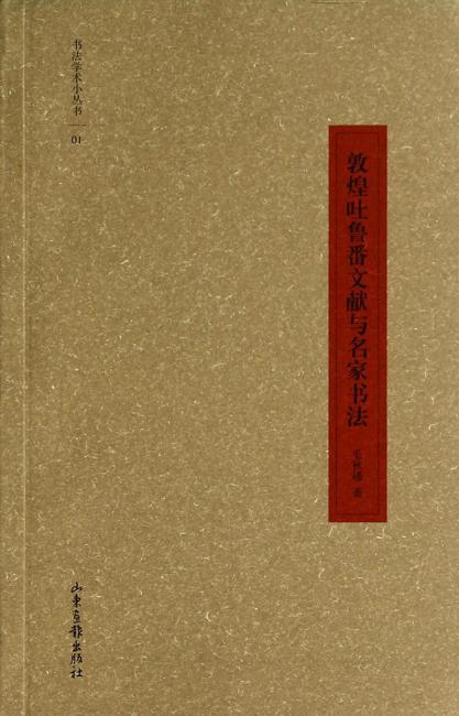 书法学术小丛书:敦煌吐鲁番文献与名家书法