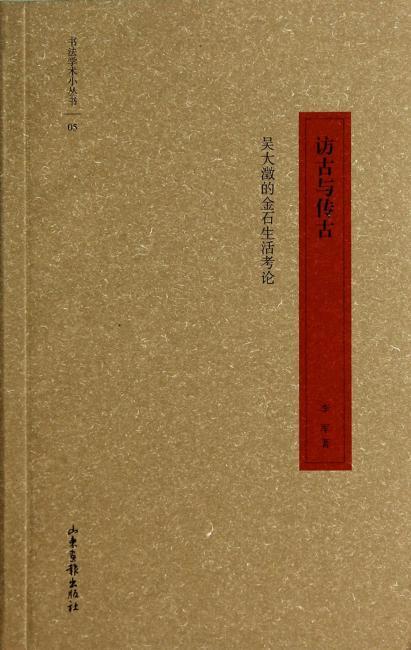 书法学术小丛书:访古与传古·吴大澂的金石生活