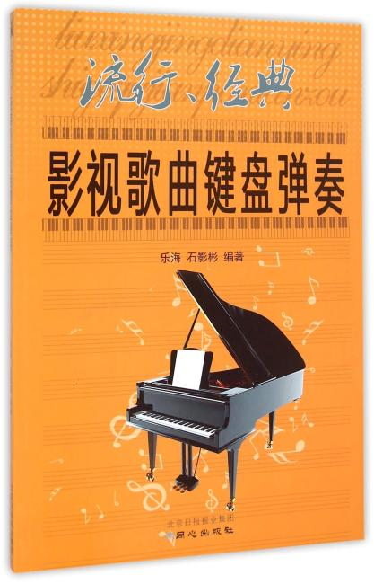 流行、经典影视歌曲键盘弹奏