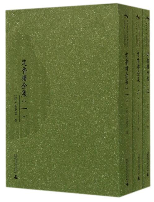 西樵历史文化文献丛书:定香楼全集(套装共3册)