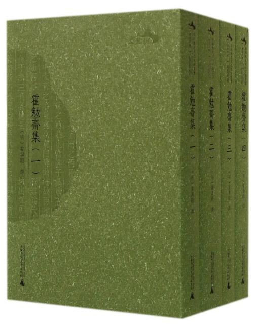 西樵历史文化文献丛书:霍勉斋集(套装共4册)