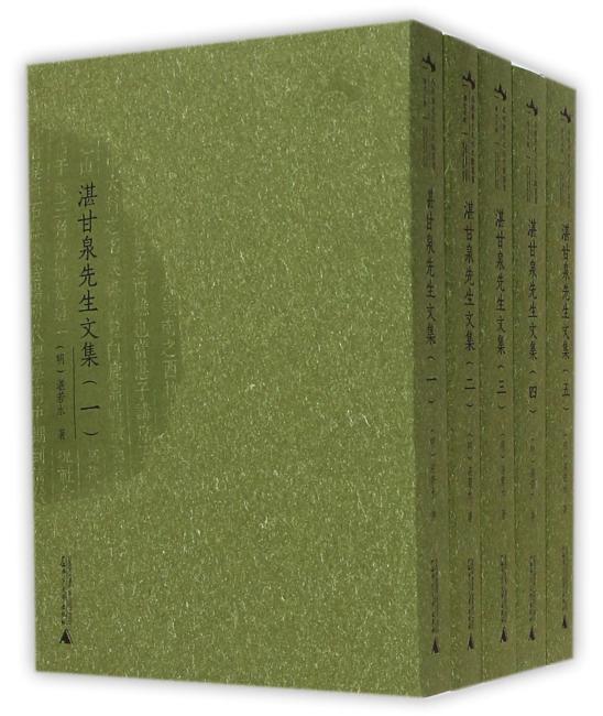 西樵历史文化文献丛书:湛甘泉先生文集(套装共5册)