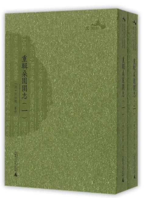西樵历史文化文献丛书:重辑桑园围志(套装共2册)