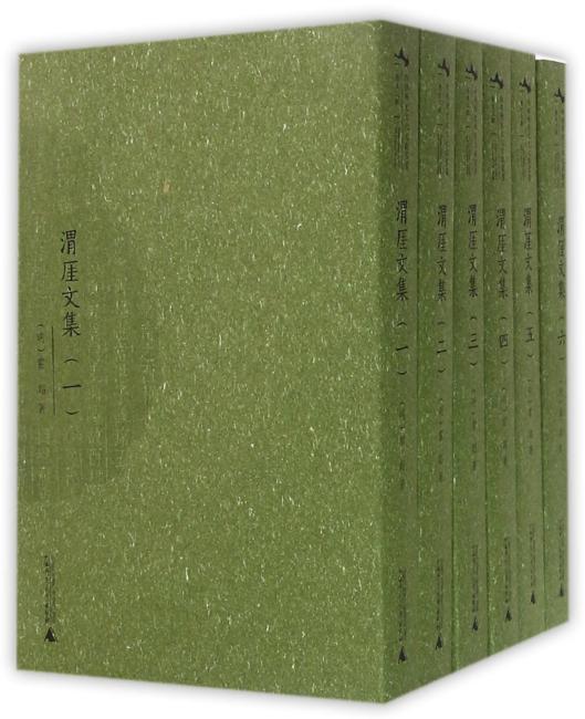 西樵历史文化文献丛书:渭厓文集(套装共6册)