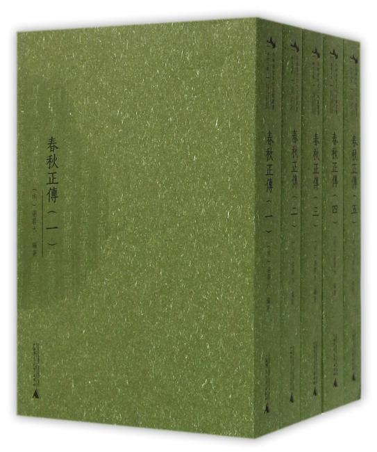 西樵历史文化文献丛书:春秋正传(套装共5册)