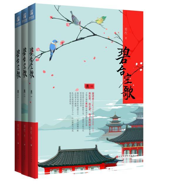碧台空歌(套装共3册)