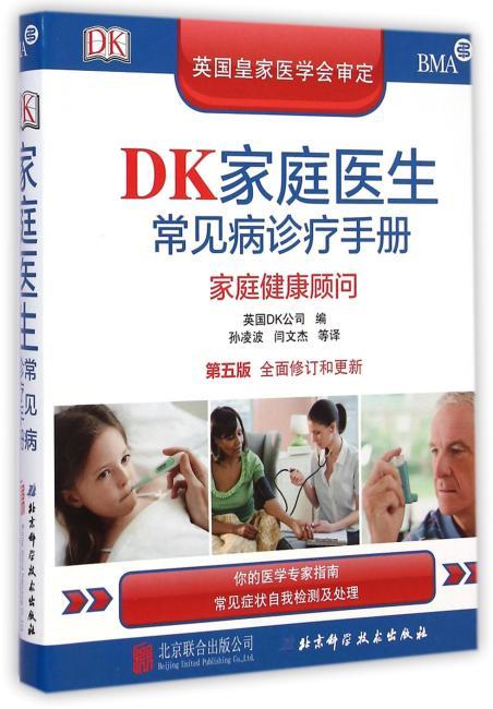 DK家庭医生常见病诊疗手册-家庭健康顾问-第五版