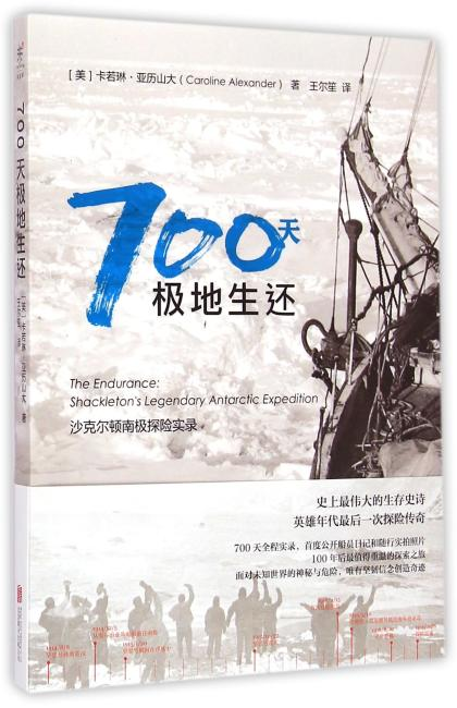 700天极地生还:沙克尔顿南极探险实录