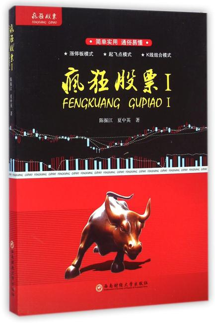 疯狂股票(Ⅰ)