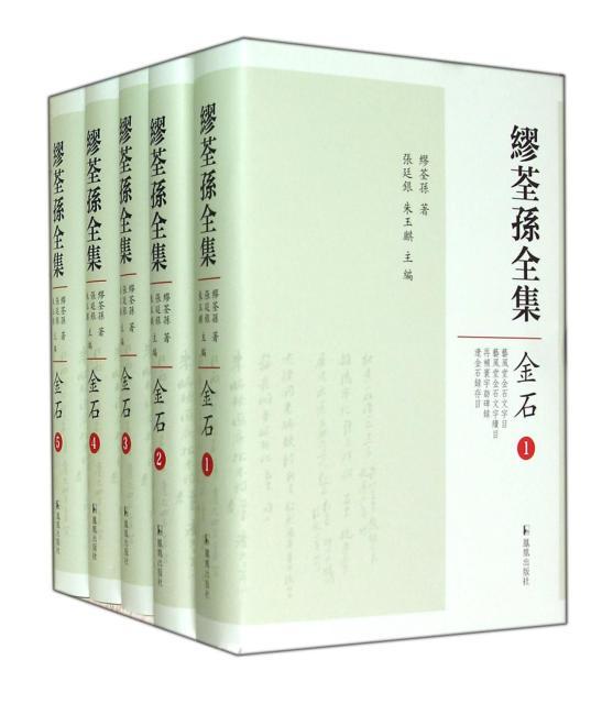 缪荃孙全集:金石(套装共5册)