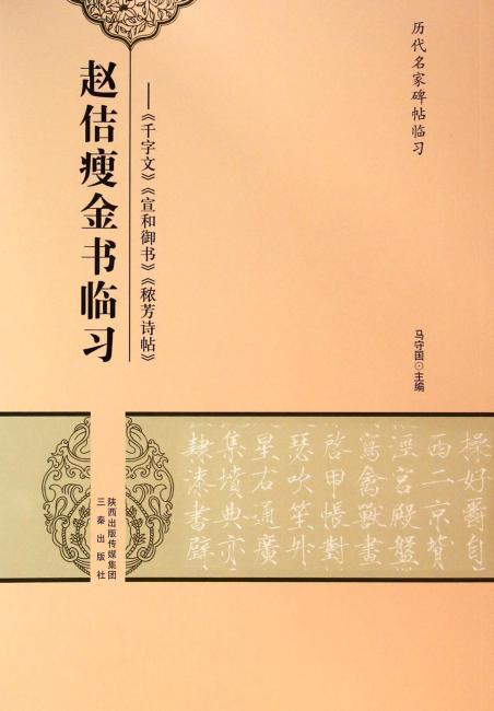赵佶瘦金书临习:千字文》宜和御书》秾芳诗帖》