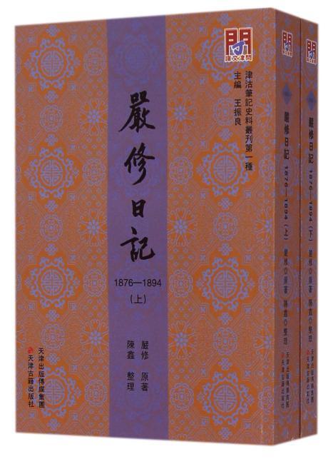 严修日记(1876-1894上下)/津沽笔记史料丛刊