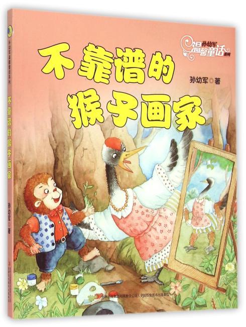 不靠谱的猴子画家温馨童话系列