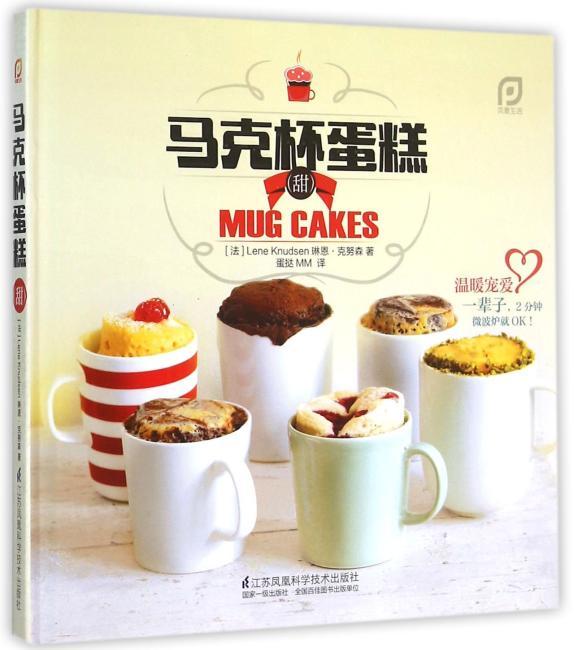 马克杯蛋糕(甜)(凤凰生活)