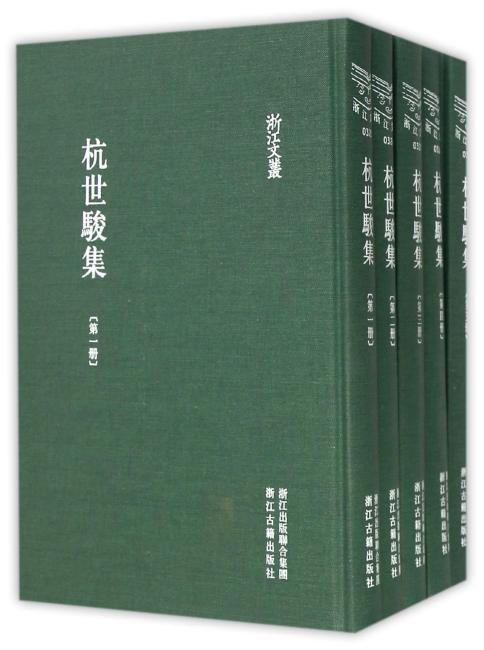 浙江文丛:杭世骏集(套装共5册)
