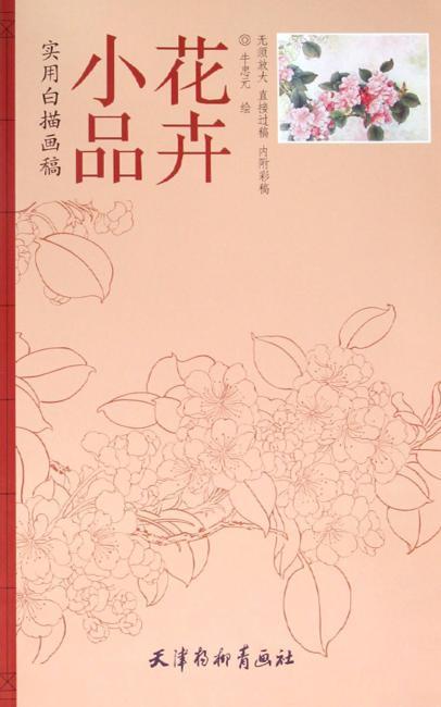 实用白描画稿:花卉小品(原大版)