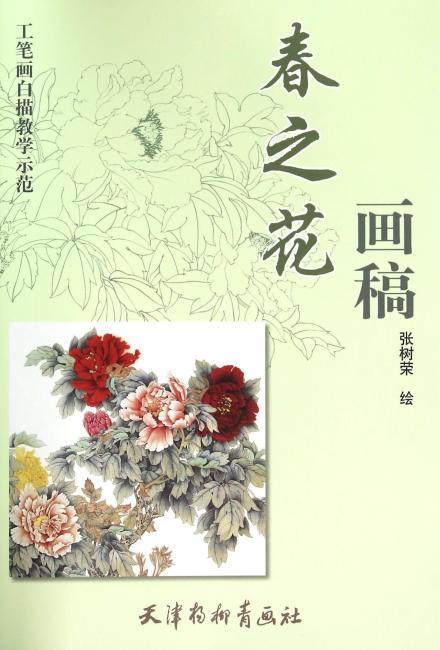 春之花画稿(工笔画白描教学示范)