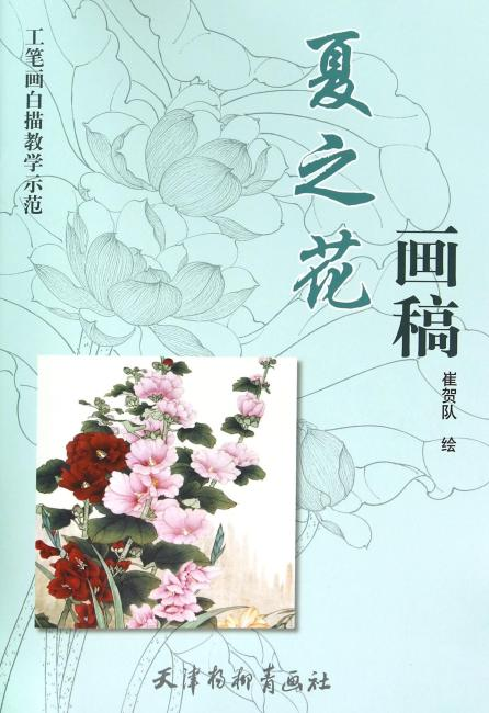 夏之花画稿(工笔画白描教学示范)