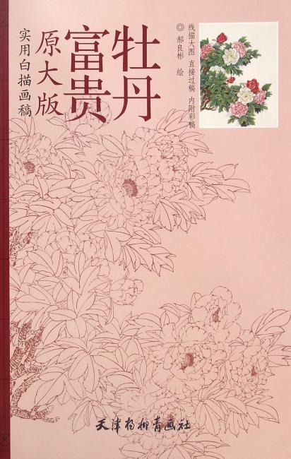 富贵牡丹(原大版实用白描画稿)