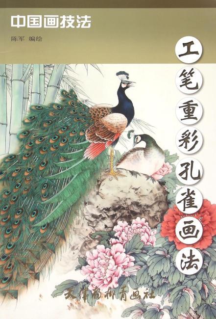 工笔重彩孔雀画法/中国画技法