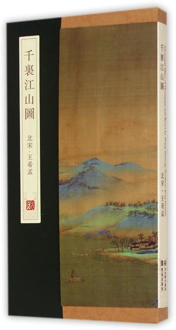 千里江山图(精)