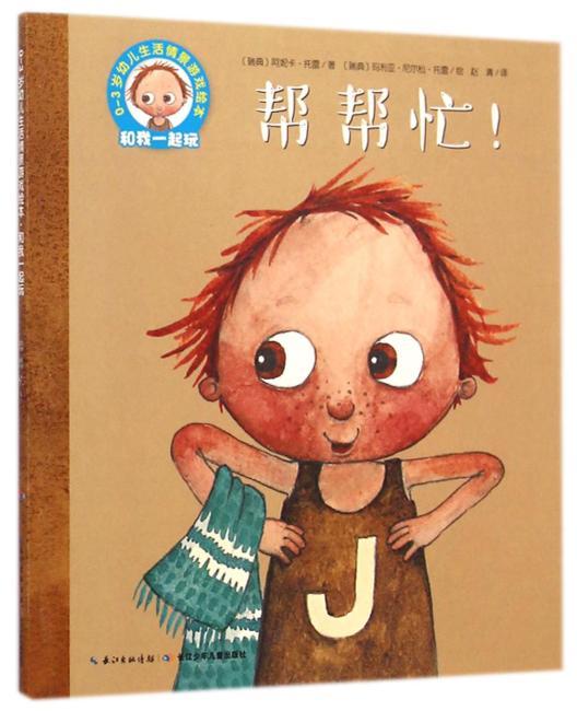 帮帮忙/0-3岁幼儿生活情景游戏绘本
