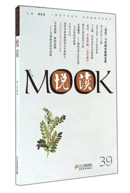 悦读MOOK(第39卷)