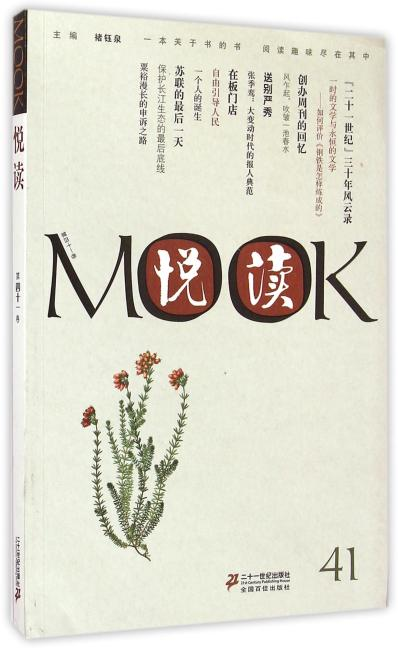 悦读MOOK(第41卷)