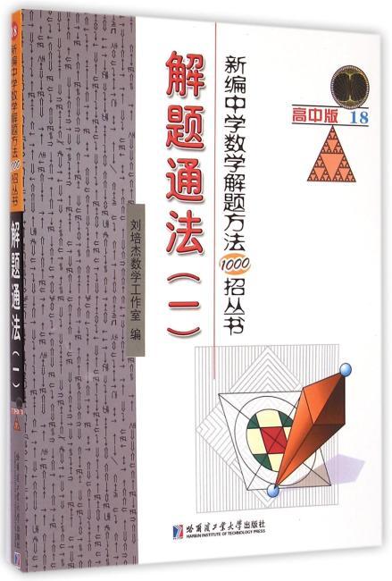 新编中学数学解题方法1000招丛书:解题通法(一)(高中版18)