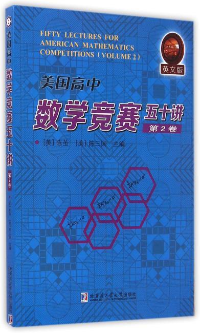 美国高中数学竞赛五十讲(第2卷)(英文版)