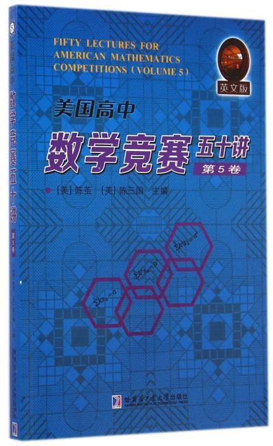 美国高中数学竞赛五十讲:第5卷(英文版)