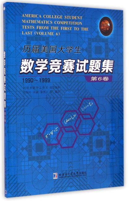 历届美国大学生数学竞赛试题集(第6卷1990-1999)