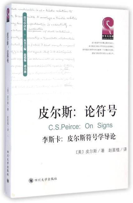 皮尔斯:论符号·李斯卡:皮尔斯符号学导论