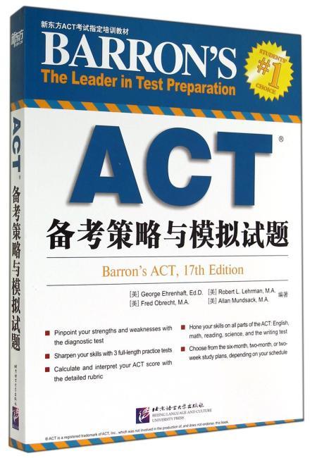 新东方ACT考试指定培训教材:ACT备考策略与模拟试题