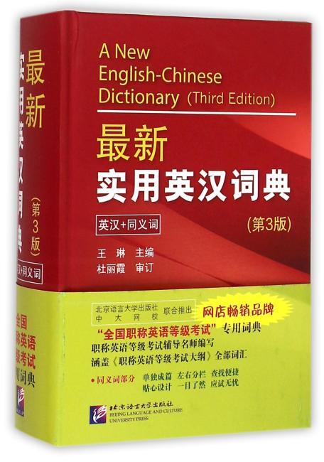 最新实用英汉词典(英汉对照)(第3版)