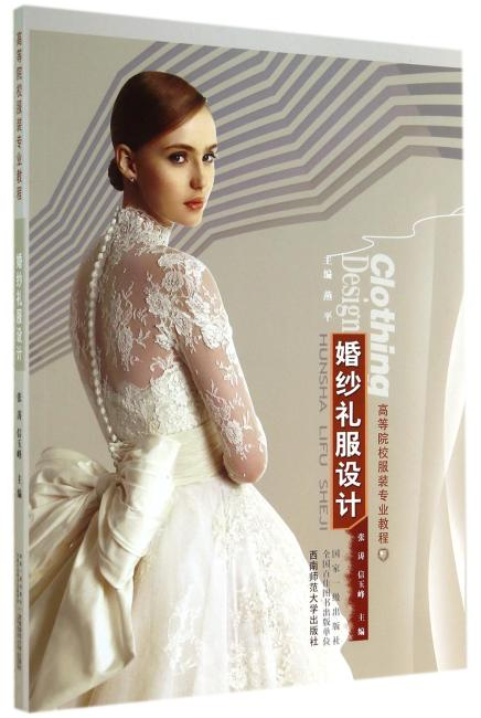 高等院校服装专业教程:婚纱礼服设计