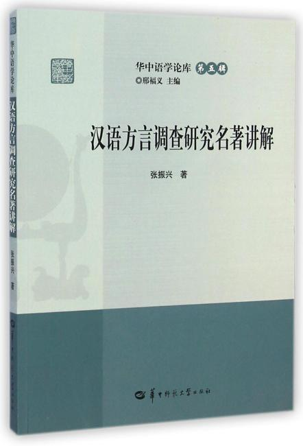汉语方言调查研究名著讲解