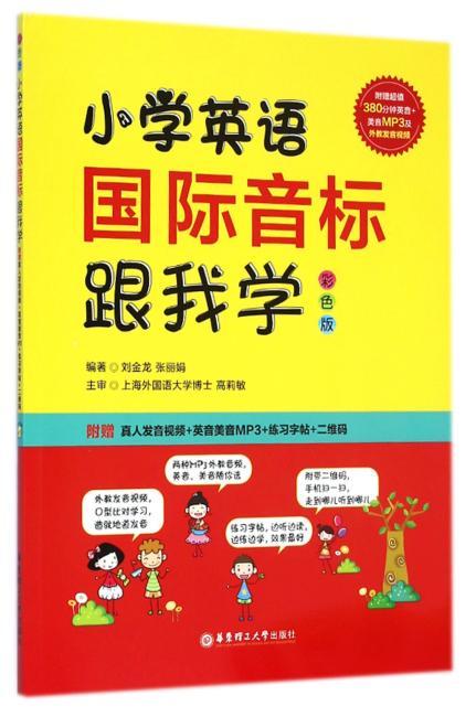 小学英语国际音标跟我学(彩色版)(附真人发音视频+英音美音MP3+练习字帖+二维码)