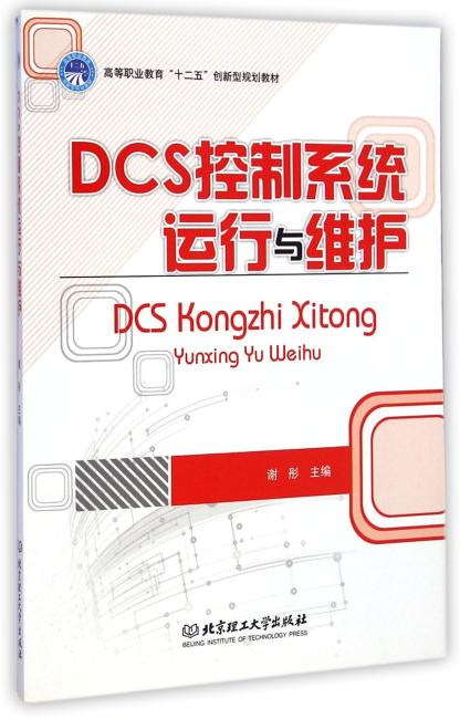 DCS控制系统运行与维护(高等职业教育十二五创新型规划教材)