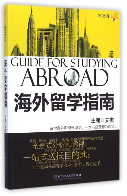 (2015年)海外留学指南
