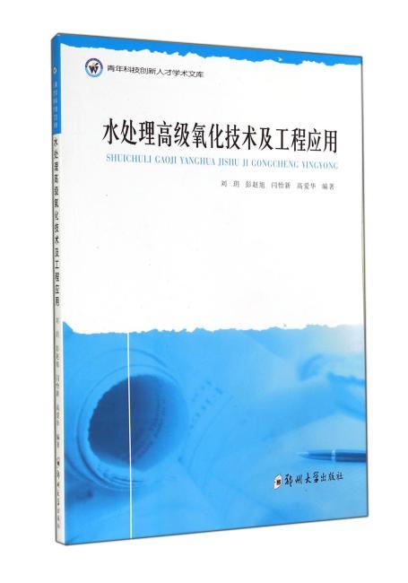 水处理高级氧化技术及工程应用