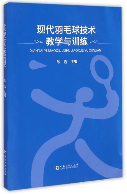 现代羽毛球技术教学与训练