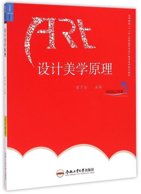 """高等院校""""十二五""""应用型艺术设计教育系列规划教材:设计美学原理"""