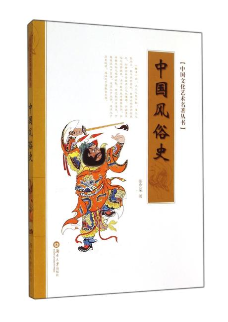 中国文化艺术名著丛书:中国风俗史