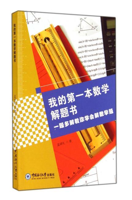 我的第一本数学解题书:一题多解教你学会解数学题